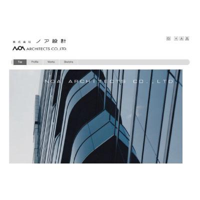 株式会社ノア設計 webサイト