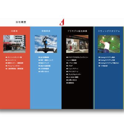 株式会社今関商会 webサイト