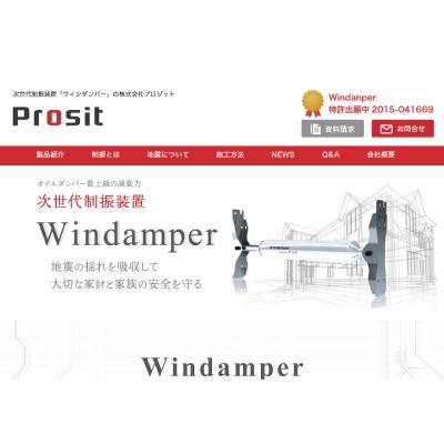 株式会社プロジット webサイト