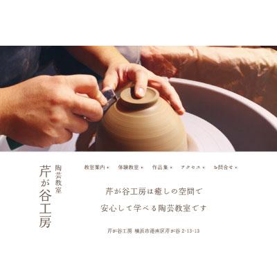 陶芸教室 芹が谷工房 webサイト