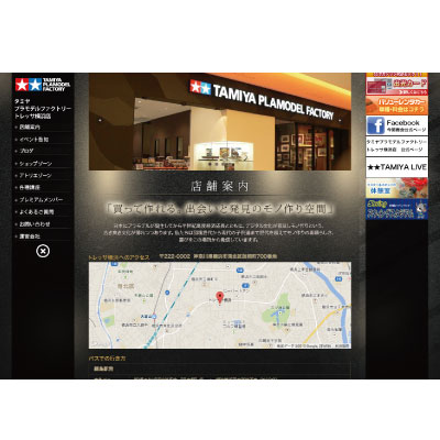 タミヤプラモデルファクトリー トレッサ横浜店 webサイト