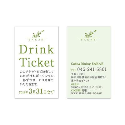 Cafe&Dining SAKAE ドリンクチケット