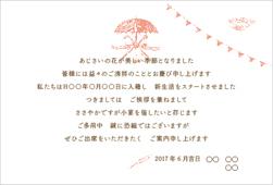 結婚式返信_ご挨拶ai