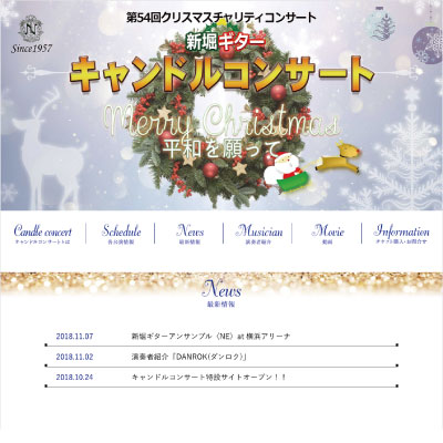 新堀ギター キャンドルコンサートwebサイト