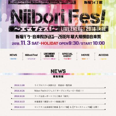 新堀フェス2018  webサイト